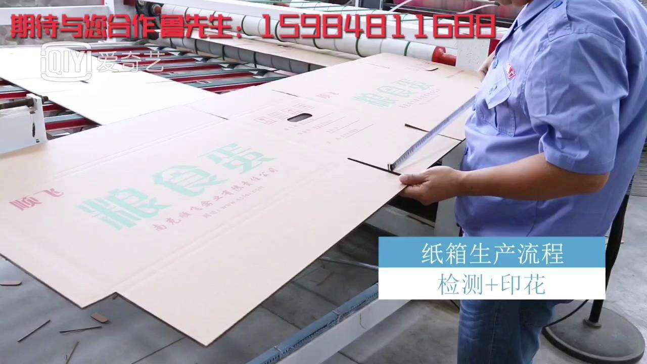 纸箱生产流程